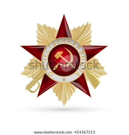 Order of the Patriotic War. Soviet military decoration that was awarded to soldiers in the Soviet armed forces./Patriotic War.