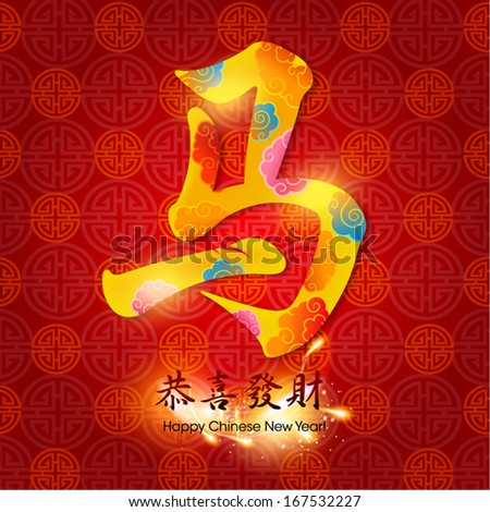 Oriental Chinese New Year Background Vector Design (Chinese Translation: Horse Year, Congratulations, Greetings )
