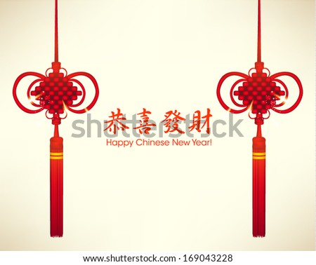 Oriental Chinese New Year Element Background Vector Design (Chinese Translation: Congratulations, Greetings ) - stock vector