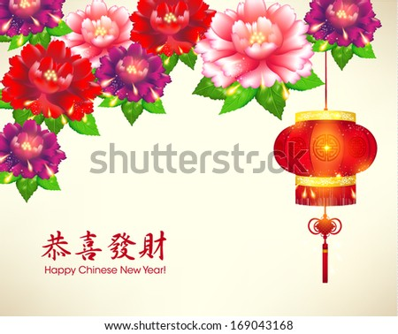 Oriental Chinese New Year Flower and Lantern Background Vector Design (Chinese Translation: Congratulations, Greetings ) - stock vector