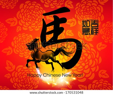 Oriental Chinese New Year Horse 2014 Vector Design (Chinese Translation: Prosperous, Greetings) - stock vector
