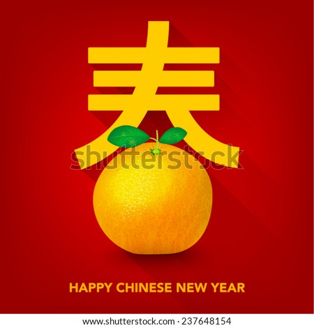 Oriental Chinese New Year Mandarin Orange Vector Design  (Chinese Translation : Prosperity) - stock vector