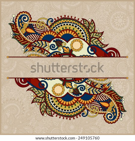 oriental decorative template for greeting card or wedding invitation in a folk style, you can place your text in the empty place in beige colour - stock vector