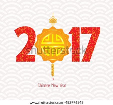 Oriental Happy Chinese New Year 2017