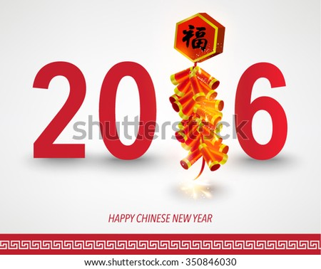 Oriental Happy Chinese New Year 2016 Vector Design (Chinese Translation: Prosperity)
