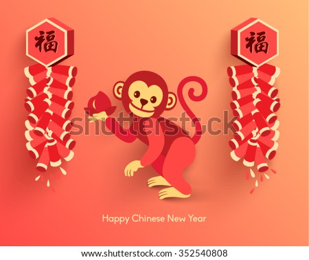 Oriental Happy Chinese New Year 2016 Year of Monkey Vector Design (Chinese Translation: Prosperity) - stock vector