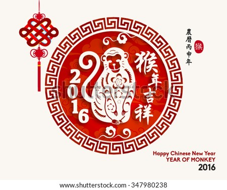 Oriental Happy Chinese New Year 2016 Year of Monkey Vector Design (Chinese Translation: Year of Monkey, Prosperity) - stock vector