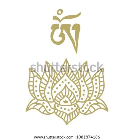 Ornamental Lotus Flower Tibetan Om Symbol Stock Vector Hd Royalty