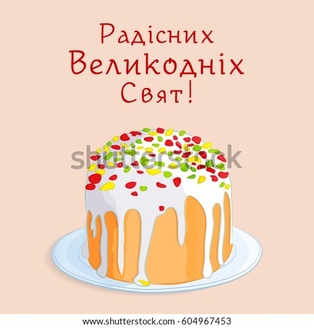 Orthodox easter festive greeting card vector stock vector 604967453 orthodox easter festive greeting card vector cartoon illustration of a traditional easter cake with candied m4hsunfo