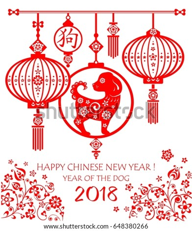 Paper Applique 2018 Chinese New Year Stock Vector