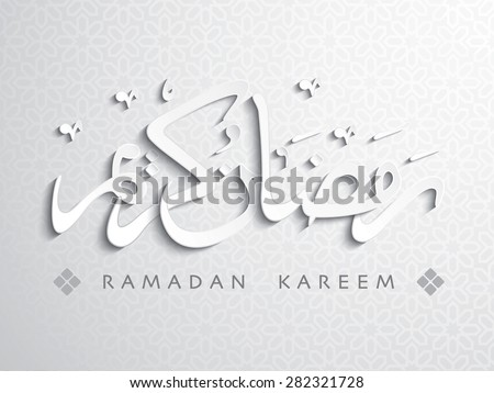 Paper graphic of Arabic calligraphy. Arabic calligraphy, Ramadan Kareem - Glorious month of Muslim year. - stock vector