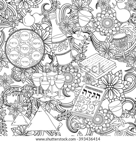 Jewish holidays pover coloring pages jewish best free for Jewish symbols coloring pages