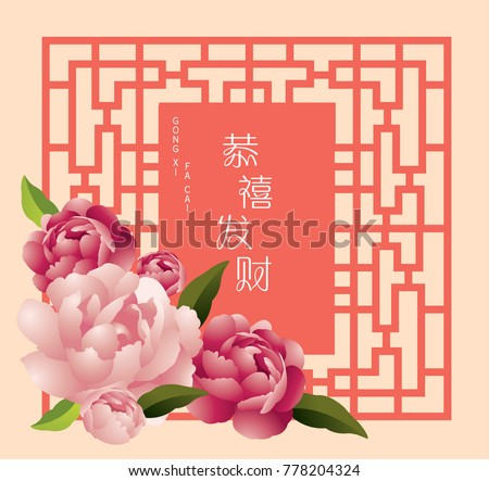 peony chinese new year of the dog vector/illustration with chinese words that mean 'wishing you prosperity'