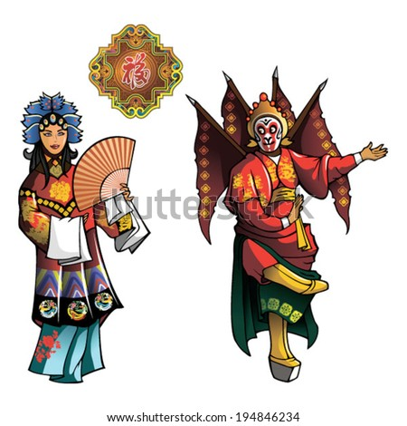 Personages of Beijing Opera, Wu Sheng (Sun Wukong or Monkey King) and Qing Yi (Zheng Dan) with the symbol of happiness, vector illustration - stock vector