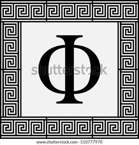 Phi Greek Letter Phi Symbol Vector Stock Vector Royalty Free