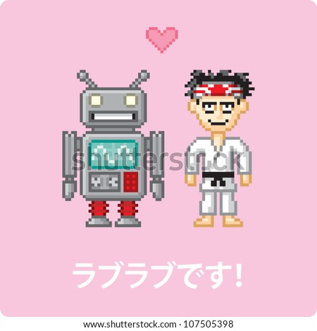 "Pixel art illustration of a retro style robot and a karate fighter with a heart over their heads indicating they are in love. Japanese text means, ""It's true love!"" - stock vector"