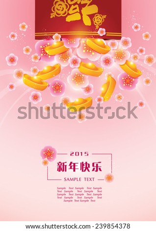 Plum Blossom and ingot Spilled out from red packet - stock vector