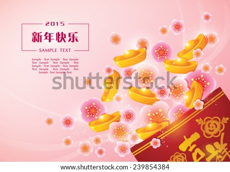 Plum Blossom and ingot Spilled out from red packet 02 - stock vector