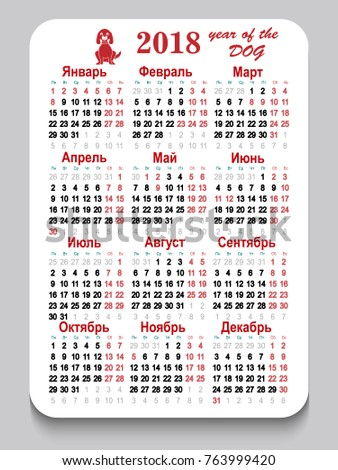 pocket calendar 2018 year dog vertical stock vector 763999420 shutterstock. Black Bedroom Furniture Sets. Home Design Ideas
