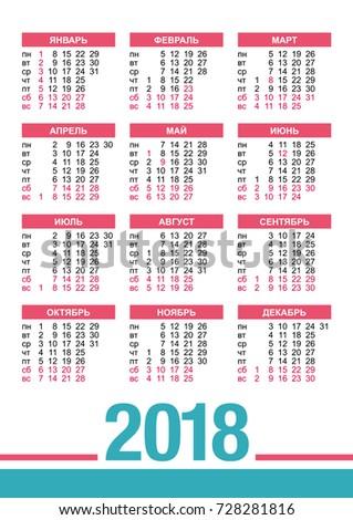 Pocket Calendar 2018 Roho4senses