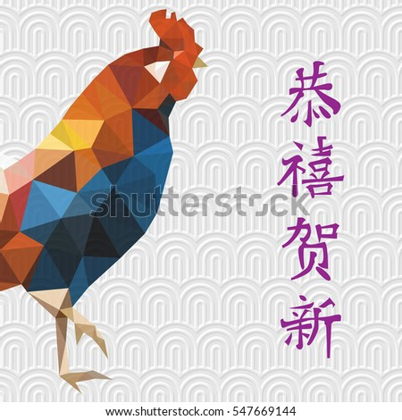 Polygonal Rooster symbol of 2017 with traditional Chinese congratulatory hieroglyph. Chinese translation - Happy New Year. Vector illustration
