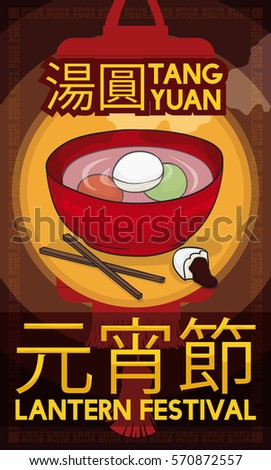 Poster with traditional tang yuan dish ready to be eaten in the Lantern Festival or Yuanxiao (calligraphy written in traditional Chinese).
