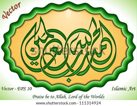 Praise be to Allah, Lord of the Worlds - stock vector