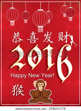 Printable Greeting card for the Chinese New Year 2016.  Translation of the Chinese characters: Monkey (animal) Card contains Chinese paper lanterns and monkeys Custom size for a printable card