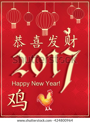 Printable Greeting card for the Chinese New Year 2017. Translation of the Chinese characters: Happy New Year!, Rooster (animal).  Custom size for a printable card