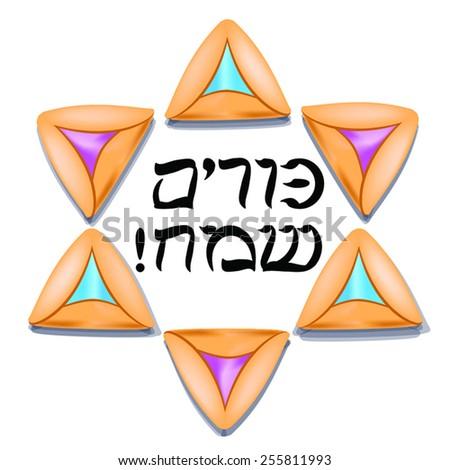 Purim greeting card hebrew greeting text stock vector 2018 purim greeting card with hebrew greeting text and david star made of hamantashen cookies happy m4hsunfo