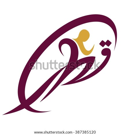 qatar and athlete logo vector. - stock vector