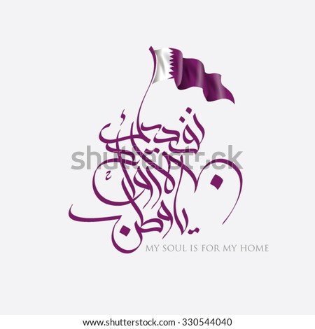 Qatar MY SOUL IS FOR MY HOME - stock vector