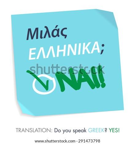 Question in Greek on a memo paper. Milas ELLINIKA? (Do you speak GREEK?) NE! (YES!) - stock vector