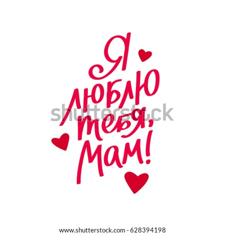 quote love you mom fashionable calligraphy stock vector