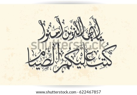 Quran Calligraphy Stock Images Royalty Free Images