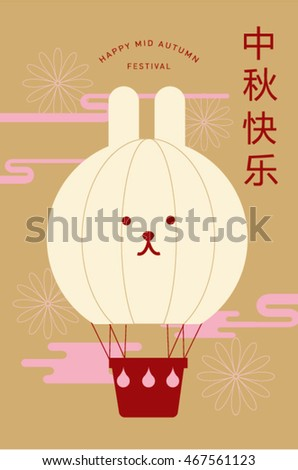 rabbit hot air balloon/ mid autumn festival greetings template vector/illustration with chinese characters that read happy mid autumn festival
