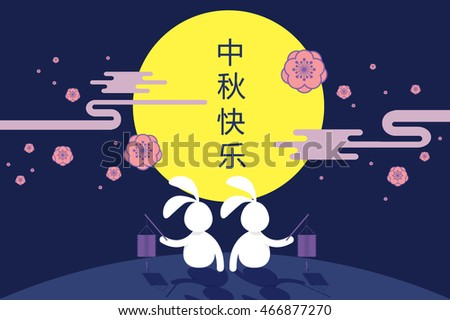 rabbits in love mid autumn festival template vector/illustration with chinese characters that read happy mid autumn festival