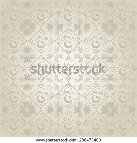 Ramadan background pattern. Islamic wallpaper pattern for holy month of Ramadan Kareem. Geometric pattern. Vector background. Arabic calligraphy in translation '' Ramadan '' - stock vector