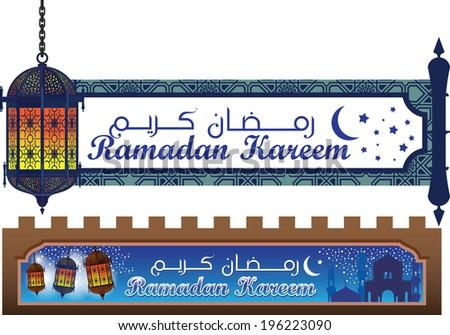 ramadan banner - stock vector