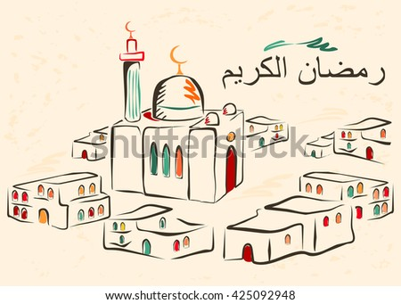 Ramadan greetings in Arabic script. An Islamic greeting card, background, banner for holy month of Ramadan Kareem. Translation: Generous Ramadhan. Vector template for web and print.