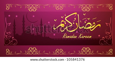Ramadan greetings arabic script islamic greeting stock photo photo ramadan greetings in arabic script an islamic greeting card for holy month of ramadan kareem m4hsunfo