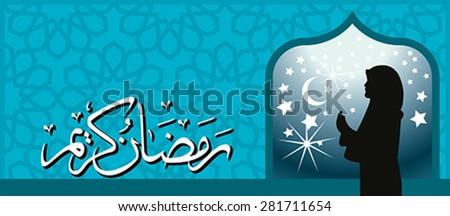 Ramadan greetings in Arabic script. An Islamic greeting card for holy month of Ramadan Kareem - stock vector