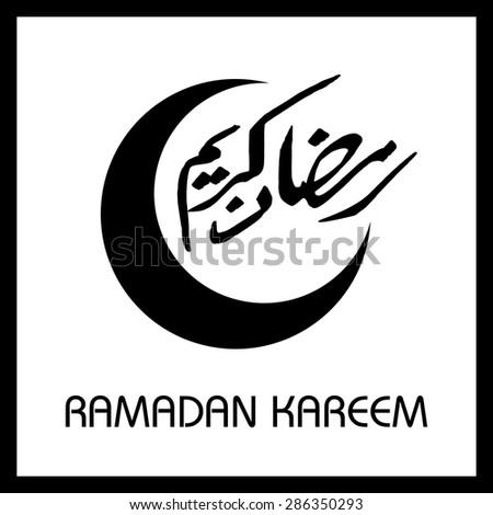Ramadan greetings arabic script islamic greeting stock vector ramadan greetings in arabic script an islamic greeting card for holy month of ramadan kareem m4hsunfo Choice Image