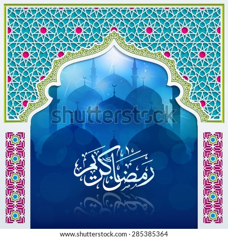 Ramadan Kareem Arabic Calligraphy Door Mosque - stock vector