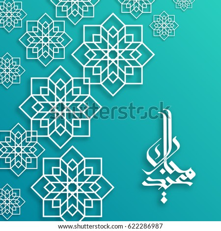 Ramadan Kareem Arabic calligraphy, Eid Mubarak beautiful greeting card with arabic calligraphy, template for menu, invitation, poster, banner, card for the celebration of Muslim community festival
