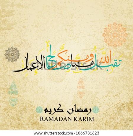 Ramadan kareem arabic calligraphy ramadan kareem stock vector ramadan kareem arabic calligraphy ramadan kareem beautiful greeting card with arabic calligraphy template for m4hsunfo
