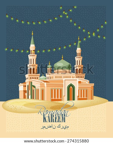Ramadan Kareem celebration. Holy month of muslim community. Golden arabic calligraphy text Ramazan Kareem. Illustration of islamic mosque on pattern background - stock vector