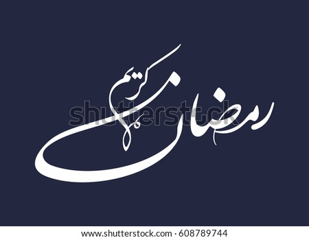 Ramadan kareem greeting arabic calligraphy stock vector hd
