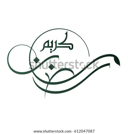 Calligraphy stock images royalty free images vectors Rules of arabic calligraphy