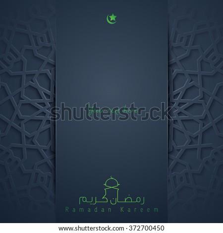 Ramadan Kareem greeting card islamic design background - Translation of text: Ramadan Kareem - May Generosity Bless you during the holy month - stock vector